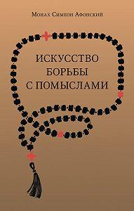 монах Симеон Афонский -Искусство борьбы с помыслами