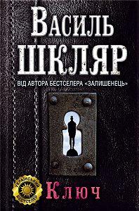 Василь Шкляр -Ключ