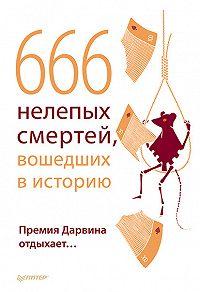 В. Шрага -666 нелепых смертей, вошедших в историю. Премия Дарвина отдыхает