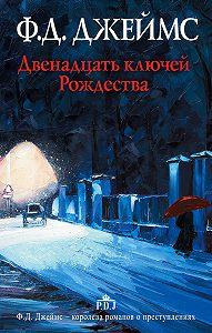 Филлис Дороти Джеймс -Двенадцать ключей Рождества (сборник)