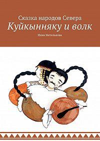 Инна Метелькова -Куйкынняку иволк. Сказка народов Севера