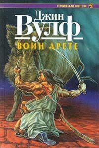 Джин Вулф -Воин Арете