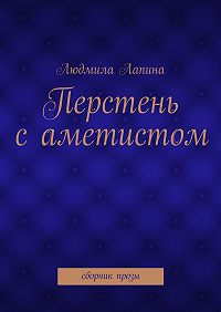 Людмила Лапина -Перстень саметистом. сборник прозы