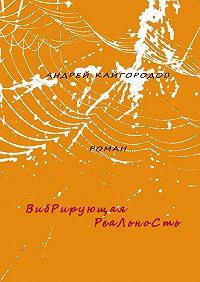 Андрей Кайгородов - Вибрирующая реальность. роман