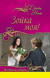 Доктор Нонна -Зойка моя! (сборник)