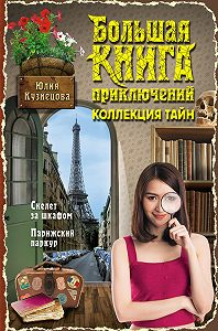 Юлия Кузнецова - Скелет за шкафом. Парижский паркур (сборник)