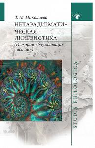 Т. М. Николаева -Непарадигматическая лингвистика