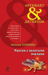 Наталья Солнцева -Мантия с золотыми пчелами
