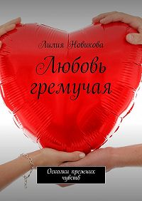 Лилия Новикова -Любовь гремучая. Осколки прежних чувств