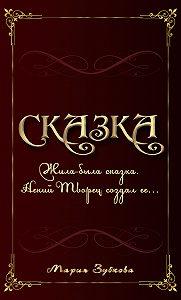 Мария Зубкова -Сказка