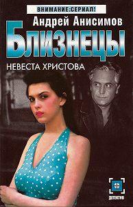 Андрей Анисимов -Невеста Христова