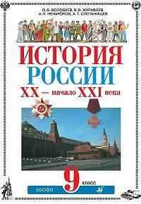 Валерий Журавлев -История России. ХХ – начало XXI века.9 класс