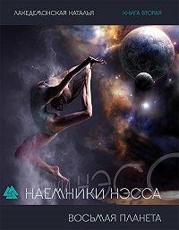 Лакедемонская Наталья -Книга «Наемники Нэсса: Восьмая планета». Часть 1