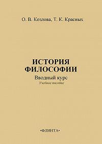 О. В. Козлова -История философии: вводный курс