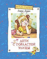 Астрид Линдгрен -Дети с Горластой улицы (сборник)