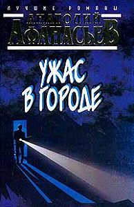 Анатолий Афанасьев -Ужас в городе