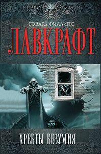 Говард Лавкрафт -Шепот во мраке