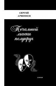 Сергей Аршинов -Печальной маски полукруг