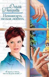 Ольга Петрова -Ненавидеть нельзя любить