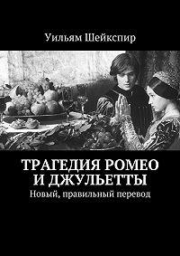 Уильям Шейкспир -Трагедия Ромео иДжульетты