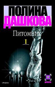 Полина Дашкова -Питомник. Книга 1