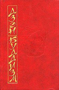 Дайсэцу Судзуки - Основы дзэн-буддизма