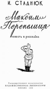 Иван Стаднюк -Максим Перепелица
