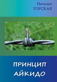 Наталья Горская -Принципайкидо