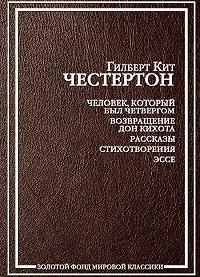 Гилберт Честертон - Теория и театр
