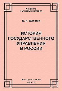 Василий Щепетев - История государственного управления в России