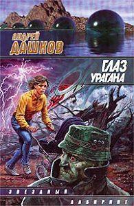 Андрей Дашков -Homo Super (Рыбка-бананка ловится плохо)