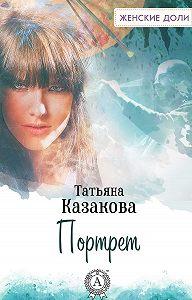 Татьяна Казакова -Портрет