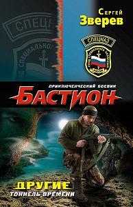 Сергей Зверев -Тоннель времени