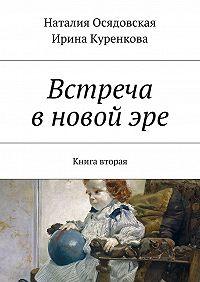 Ирина Куренкова -Встреча вновойэре. Книга вторая