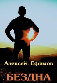 Алексей Ефимов -Бездна