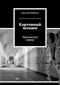 Василий Чибисов -Картонный человек. Иронический хоррор
