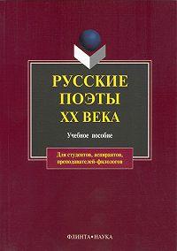 Леонид Павлович Кременцов -Русские поэты XX века. Учебное пособие