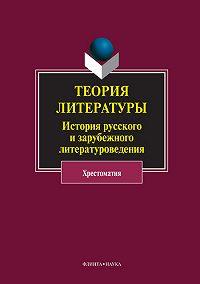 Нина Хрящева -Теория литературы. История русского и зарубежного литературоведения. Хрестоматия