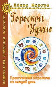 Елена Мазова -Гороскоп удачи. Практическая астрология на каждый день