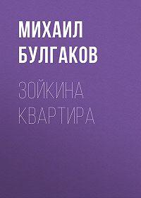 Михаил Афанасьевич Булгаков -Зойкина квартира