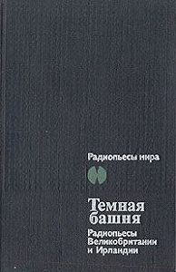 Том Стоппард - Альбертов мост