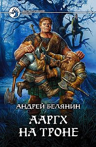 Андрей Белянин - Ааргх на троне