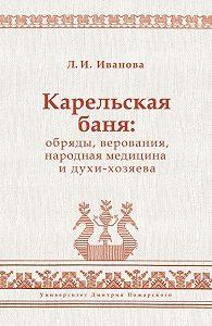 Людмила Иванова -Карельская баня: обряды, верования, народная медицина и духи-хозяева