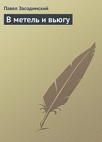 Павел Засодимский -В метель и вьюгу