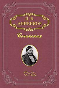 Павел Анненков -Художник и простой человек. Из воспоминаний об А.Ф. Писемском