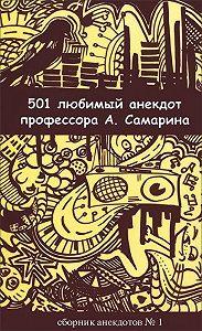 Александр Самарин - 501 любимый анекдот профессора А. Самарина