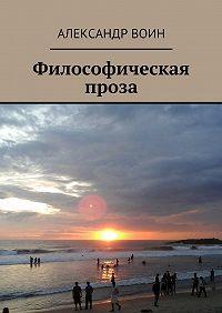Александр Воин -Философическая проза