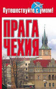 О. Афанасьева -Прага + Чехия