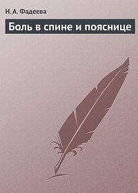 Н. Фадеева - Боль в спине и пояснице