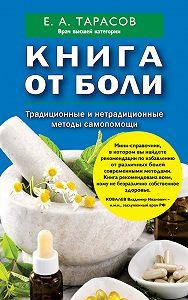 Евгений Тарасов - Книга от боли. Традиционные и нетрадиционные методы самопомощи